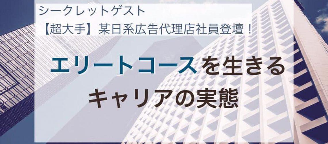 20191209_【超大手】某日系広告代理店社員登壇!エリートコースを生きるキャリアの実態